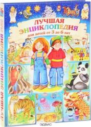 Лучшая энциклопедия для детей от 3 до 6 лет Энциклопедия Барсотти