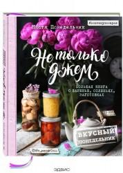 Не только джем Большая книга о варенье соленьях заготовках Книга Понедельник 6+