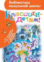 Классики детям Книга Головченко О 0+
