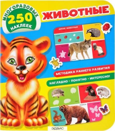 Животные Книга Дмитриева ВГ 0+