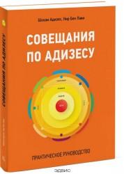 Совещания по Адизесу Практическое руководство Книга Адизес Шохам