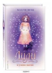 Лили и узник магии Книга Вебб Холли 12+