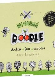 Натуральный Doodle Блокнот для рисования 6+