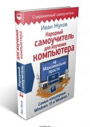 Народный самоучитель для изучения компьютера Максимально просто и понятно Книга Жуков Иван 12+