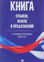 Книга отзывов жалоб и предложений с комментариями юриста Журнал Харченко 0+