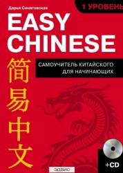 Easy Chinese 1 уровень Самоучитель китайского для начинающих +CD Синяговская