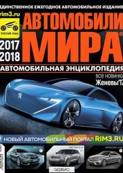 Автомобили мира 2017 2018 Автомобильная энциклопедия Погребной