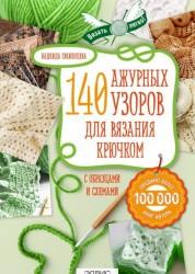 Ажур 140 ажурных узоров для вязания крючком с образцами и схемами Книга Свеженцева 12+