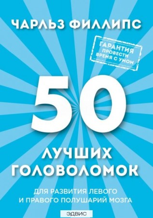 50 лучших головоломок для развития левого и правого полушарий мозга Книга Филлипс Чарльз 16+