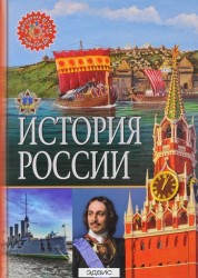 История России Популярная детская Энциклопедия Феданова Ю 6+