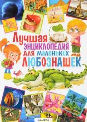 Лучшая энциклопедия для маленьких любознашек Энциклопедия Беленькая ТБ 6+