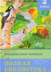 Внеклассное чтение Полная библиотека 2 класс Учебное пособие Шестакова ИБ 6+