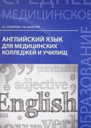 Английский язык для медицинских колледжей и училищ учебное пособие Козырева