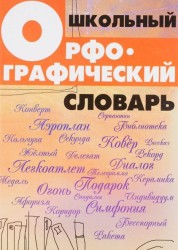 Школьный орфографический словарь Учебное пособие Гайбарян ОЕ 0+