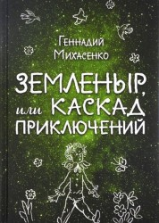 Земленыр или каскад приключений Книга Михасенко Геннадий 6+
