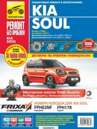 Руководство по эксплуатации Техническому обслуживанию и ремонту Kia Soul выпуск с 2008 года, рестайлинг в 2011 году Книга Гаврилов