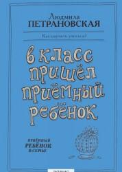 В класс пришел приемный ребенок Книга Петрановская 12+