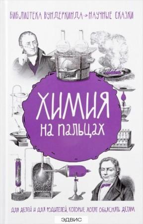 Химия на пальцах Книга Шляхов Андрей