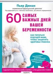 60 самых важных дней вашей беременности Как питаться будущей маме Книга Дюкан Пьер 16+
