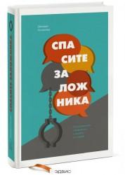 Спасите заложника Как разрешать конфликты и влиять на людей Книга Колризер