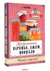Бабушкины варенье джем повидло Книга Кизима 12+