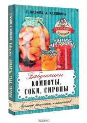 Бабушкины компот соки сиропы Книга Кизима 12+