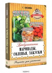 Бабушкины маринады соленья закуски Книга Кизима 12+