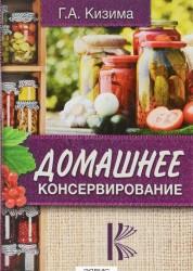 Домашнее консервирование Книга Кизина 12+