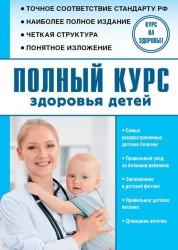 Полный курс здоровья детей Книга Максимович 16+
