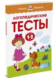 Логопедические тесты 1-2 лет Книга Земцова 0+