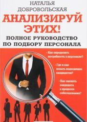 Анализируй этих полное руководство по подбору персонала Книга Добровольская 16+
