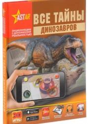 Все тайны динозавров Энциклопедия с дополненной реальностью Ликсо Вячеслав 12+