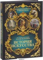 История искусства иллюстрированный атлас Книга Волкова 12+