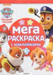 Мега раскраска с наклейками № МРН 1620 Щенячий патруль Раскраска Токарева Елена 0+