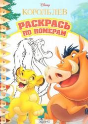 Раскрась по номерам № РПН 1707 Классические персонажи Disney Раскраска Пименова