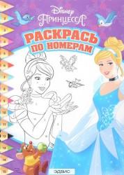 Раскрась по номерам Принцесса РПН 1705 Раскраска Пименова 0+