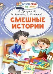 Смешные истории Книга Гусарова Н 0+