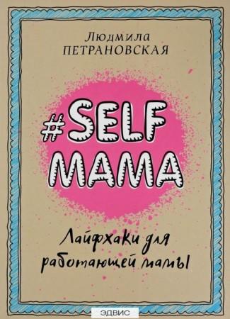#Selfmama Лайфхаки для работающей мамы Книга Петрановская 12+