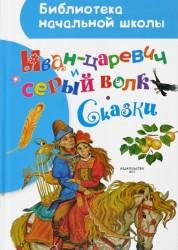 Иван царевич и серый волк Сказки Книга Афанасьев 0+