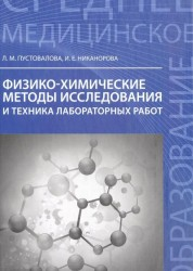 Физико химические методы исследования и техника лабораторных работ учебное пособие Пустовалова