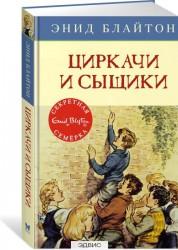 Циркачи и сыщики Книга Блайтон Энид 0+