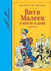 Витя Малеев в школе и дома Библиотека любимых писателей повести Книга Носов Николай 0+
