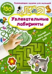 Увлекательные лабиринты Книга Дмитриева 0+
