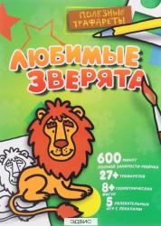Любимые зверята Книга Шутюк 0+