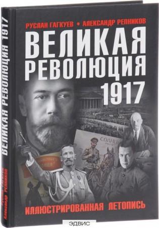Великая Революция 1917 года иллюстрированная летопись Книга Гагкуев Руслан 16+