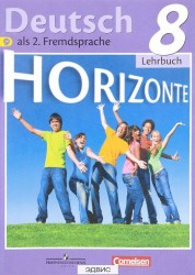 Немецкий язык 8 класс Горизонты Учебник Аверин ММ Джин Ф Рорман Л