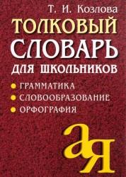 Толковый словарь для школьников грамматика словообразование орфография Словарь Козлова