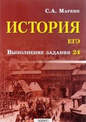 История ЕГЭ выполнение задания 24 Пособие Маркин СА 0+