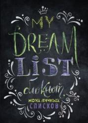 My dream list блокнот моих личных списков Капьев 12+