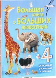 Большая книга о больших животных Книга Талалаева 0+